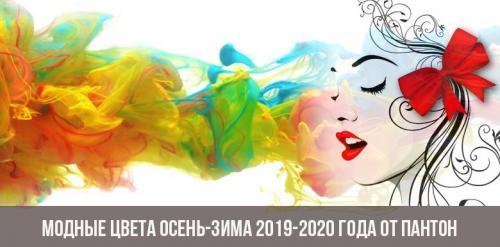 Цвета Пантон Осень 2019 2019. Модные цвета осень-зима 2019-2020 года от Пантон