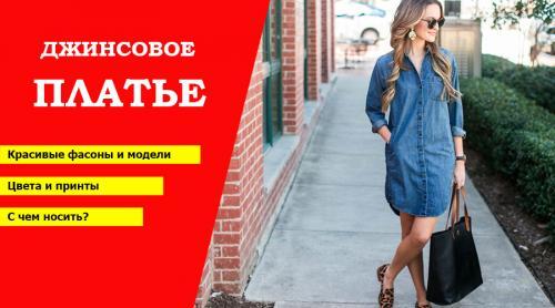 С чем носить джинсовое платье летом. Джинсовые платья – обзор трендовых моделей сезона