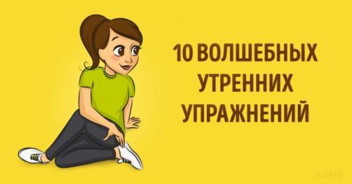 Для бодрости упражнения. 10 волшебных утренних упражнений для бодрости и здоровья