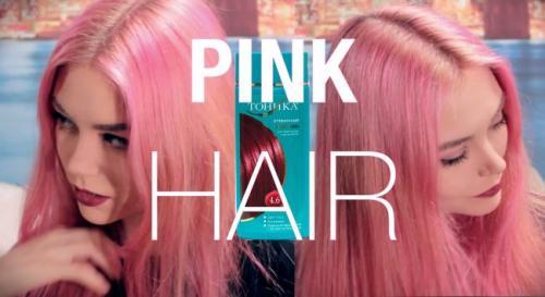 Как покрасить волосы тоником дома. Покраска волос тоником: как окрасить волосы тоником самостоятельно