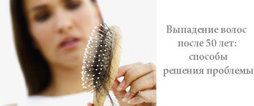 Отрастить волосы после 50 лет. Выпадение волос после 50 лет: способы решения проблемы