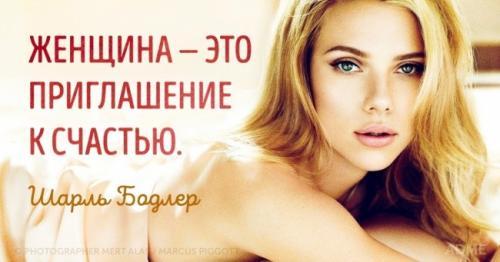 Мудрые поговорки про женщин. 28цитат великих мужчин опрекрасных женщинах
