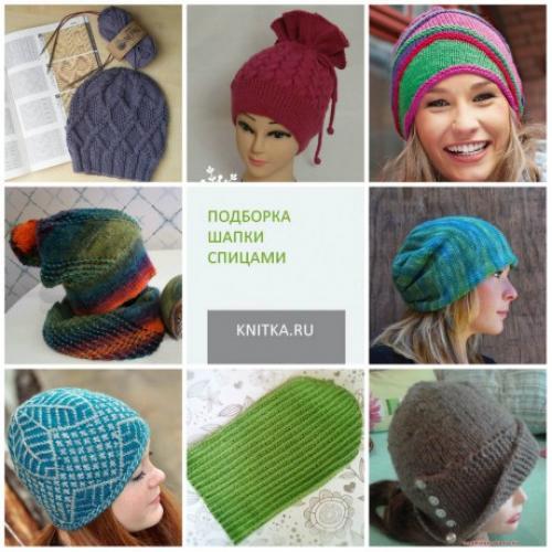 Женские вязаные шапки спицами зимние. Шапка спицами, подборка