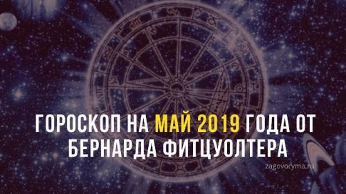 Бернард фитцуолтерс гороскоп 2019. Гороскоп на май 2019 года от Бернарда Фитцуолтера