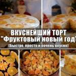 """Торт """"Фруктовый Новый ГОД""""?"""