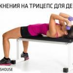 Упражнения на трицепс для девушек.