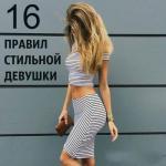 16 правил стильной девушки!