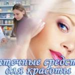 Бюджетные средства из аптеки для красоты.