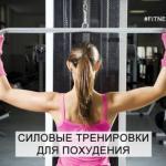 Почему нужно заниматься силовыми тренировками для похудения?