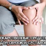 Лекарственные средства для связок и суставов.