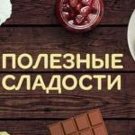 Полезные сладости.  Учеными доказано, что горький шоколад полезнее молочного.