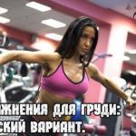 Упражнения для груди: женский вариант.