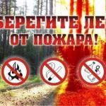 Пожароопасный сезон.   Постановлением губернатора во владимирской области с 16 апреля по 14 октября 2018 года устанавливается пожароопасный сезон.