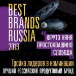 Названы лучшие российские продуктовые бренды по версии международной премии Best Brands.