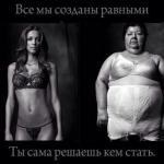 Почему я не худею, или как виноваты все вокруг и весь мир?
